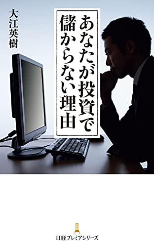 あなたが投資で儲からない理由 (日経プレミアシリーズ)