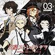 ラジオCD「文豪ストレイラヂヲ」Vol.3