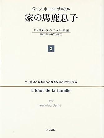 家の馬鹿息子〈3〉ギュスターヴ・フローベール論(1821年より1857年まで)