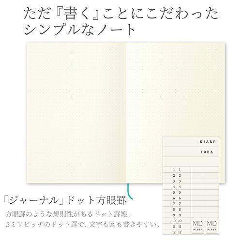 『デザインフィル ミドリ ノート MDノート A5 ジャーナル ドット方眼 15259006』の2枚目の画像