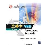 运筹学(第4版)本科版(面向21世纪课程教材(信息管理与信息系统专业教材系列))