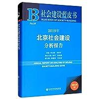 2019年北京社会建设分析报告(2019版)/社会建设蓝皮书