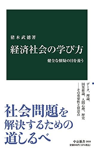 経済社会の学び方-健全な懐疑の目を養う (中公新書 2659)