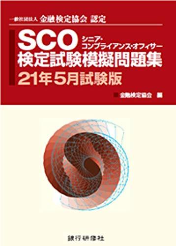 銀行研修社 SCO検定試験模擬問題集21年5月試験版