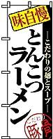 のぼり 8077 とんこつラーメン