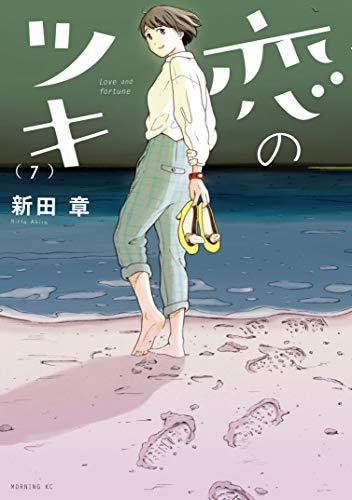 恋のツキ(7) (モーニングコミックス)