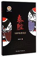 Shaanxi opera: 1807 transition(Chinese Edition)