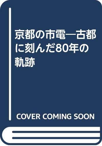 京都の市電―古都に刻んだ80年の軌跡