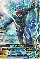 ガンバライジング5弾/5-037 仮面ライダーギルス SR