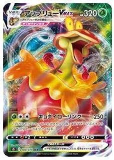 ポケモンカードゲーム 【s5I】 アップリューVMAX(RRR)(008/070)