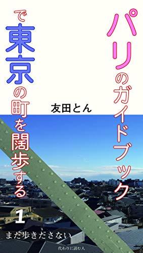 パリのガイドブックで東京の町を闊歩する: まだ歩きださない (1)