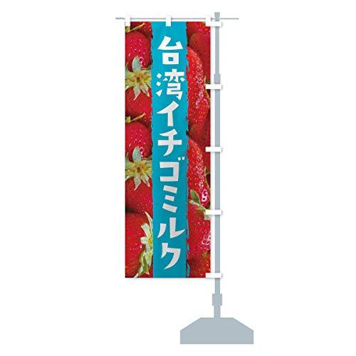 台湾イチゴミルク のぼり旗 チチ選べます(レギュラー60x180cm 右チチ)