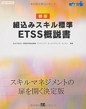 新版 組込みスキル標準ETSS概説書 (SEC BOOKS)