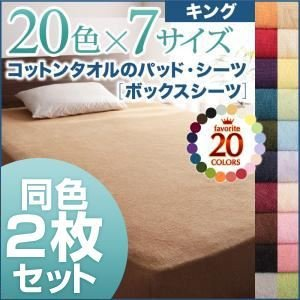 ボックスシーツ2枚セット キング ブルーグリーン 20色から選べる!お買い得同色2枚セット!ザブザブ洗える気持ちいい!コットンタオルのボックスシーツ