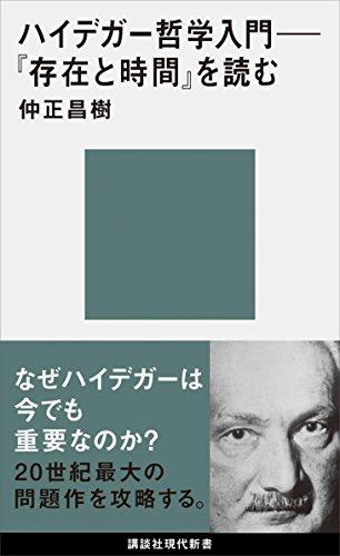 ハイデガー哲学入門 『存在と時間』を読む (講談社現代新書)