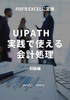 [Haru Naka]のUiPath 実践で使える 会計処理ロボット 初級編