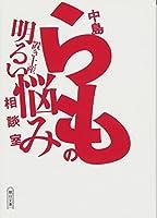 中島らもの置き土産 明るい悩み相談室 (朝日文庫)