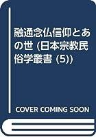 融通念仏信仰とあの世 (日本宗教民俗学叢書 (5))