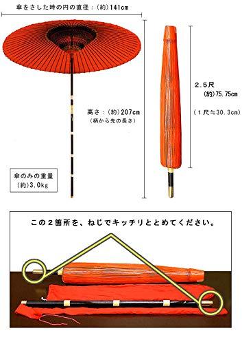 山本竹細工屋 (YAMAMOTOTAKIZAYIKUYA ) 野点傘 専用収納バッグ付き (2.5尺)