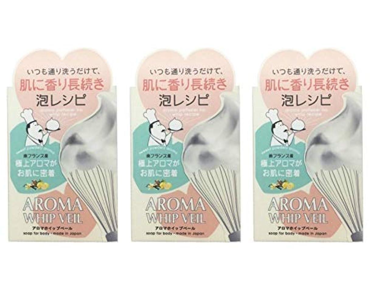 トーン落ちたハウジング【3個セット】ペリカン石鹸 アロマホイップベール石鹸 100g【3個セット】