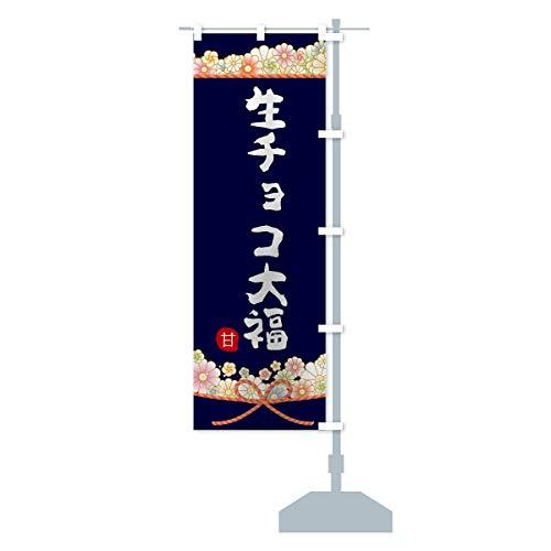 生チョコ大福 のぼり旗 サイズ選べます(ショート60x150cm 右チチ)