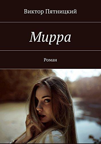 Мирра: Роман (Russian Edition)