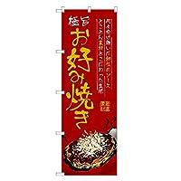 アッパレ のぼり旗 お好み焼き のぼり 四方三巻縫製 (赤,レギュラー) F09-0028B-R