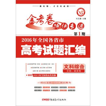 Kim papers Special Issue 2016 National College Entrance Examination provinces Assembly: Integrated Arts (2016 College Entrance Exams. the first one applies to 2017)(Chinese Edition)