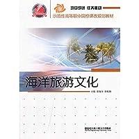 (BB)海洋旅游文化(示范性高职课改规划教材)