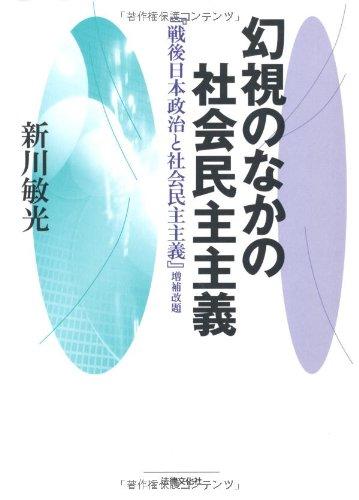 幻視のなかの社会民主主義―『戦後日本政治と社会民主主義』増補改題
