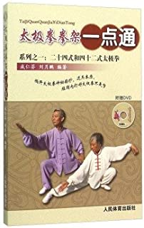 One fist fight alike Taijiquan Series: 24 - and 42-form tai chi chuan (CD)(Chinese Edition)