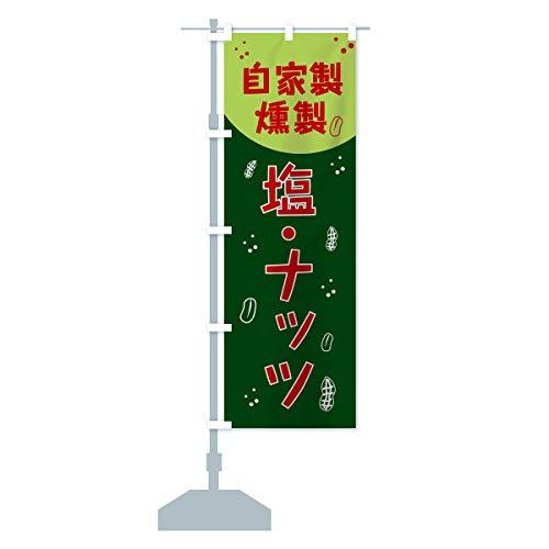 自家製燻製塩・ナッツ のぼり旗 サイズ選べます(ハーフ30x90cm 左チチ)