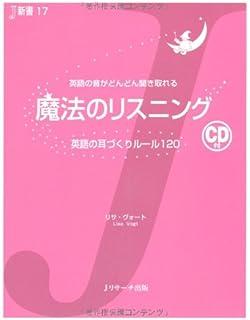 魔法のリスニング (J新書)