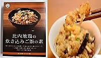 東北限定 秋田県限定 秋田市限定 ジュダイ JUDAI 比内地鶏の炊き込みご飯の素 米2合用・2-3人前 鶏めしの素 78g(スープ65g、具材13g)