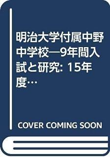 明治大学付属中野中学校―9年間入試と研究: 15年度中学受験用 (72)