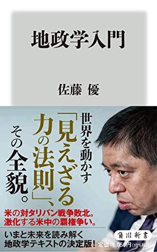 地政学入門 (角川新書)