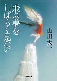 [山田太一]の飛ぶ夢をしばらく見ない