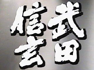 大河ドラマ 武田信玄(NHKオンデマンド)