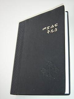 Amazon com: amharic bible