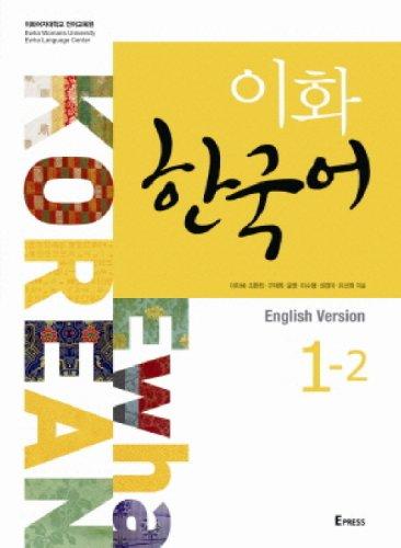 Ewha Korean. 1-2 (English language version), (Korean edition) (Korean)