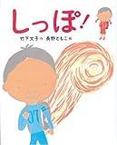しっぽ! (新しい日本の幼年童話)