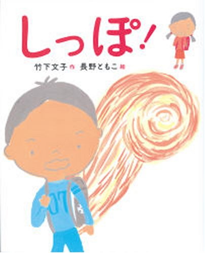 しっぽ! (新しい日本の幼年童話)の詳細を見る