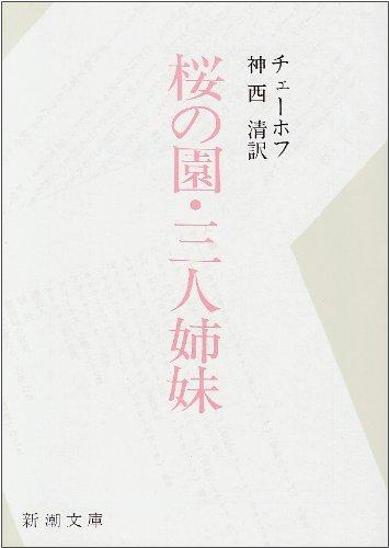 桜の園・三人姉妹 (新潮文庫)の詳細を見る