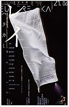 ユリイカ 2021年6月号 特集=レイ・ハラカミ -『unrest』『opa*q』『red crub』から『lust』、『暗やみの色』まで…没後10年-