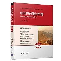中国案例法评论 总第7辑