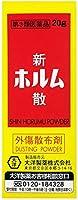 【第3類医薬品】新ホルム散 20g ×8