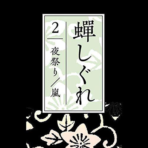 蝉しぐれ 2 夜祭り/嵐 Titelbild