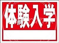 「体験入学 」 ティンサイン ポスター ン サイン プレート ブリキ看板 ホーム バーために