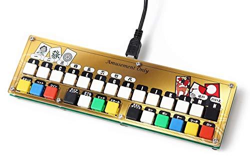 R-STYLE mame や hyperspin 等の 麻雀エミュレーターに最適 USB 麻雀 花札コントローラー (基本)