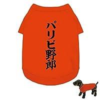 「パリピ野郎」縦書き ドッグウェア(オレンジ) 7L オレンジ